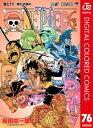 ONE PIECE カラー版 76【電子書籍】[ 尾田栄一郎 ]