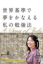 世界基準で夢をかなえる私の勉強法【電子書籍】[ 北川智子 ]...