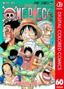 ONE PIECE カラー版 60【電子書籍】 尾田栄一郎