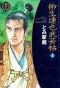 柳生連也武芸帖 3巻【電子書籍】[ とみ新蔵 ]