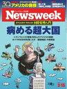 ニューズウィーク日本版 2016年3月15日2016年3月15日【電子書籍】