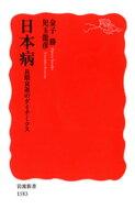 日本病長期衰退のダイナミクス