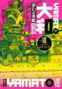 夢幻の軍艦 大和8巻【電子書籍】[ 本そういち ]