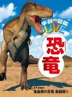 恐竜電子書籍版1竜盤類の恐竜獣脚類1(分冊6巻中1巻目)