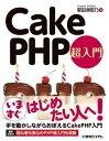 CakePHP 超入門【電子書籍】[ 掌田津耶乃 ]