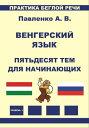 Венгерский язык, Пятьдесят тем для начинающих, Практика беглой речи【電子...