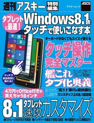 タブレットに最適! Windows8.1をタッチ...の商品画像