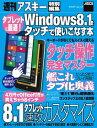 タブレットに最適! Windows8.1をタッチで使いこなす本【電子書籍】[ 週刊アスキー編集部 ]