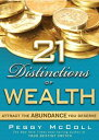 21 Distinctions of Wealth【電子書籍】[ Peggy Mccoll ]