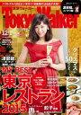 TokyoWalker東京ウォーカー 2015 12月・2016 1月合併号【電子書籍】[ TokyoWalker編集部 ]