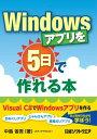 Windowsアプリを5日で作れる本(日経BP Next ICT選書)【電子書籍】[ 中島省吾 ]