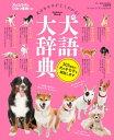 犬語大辞典【電子書籍】