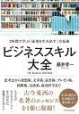 ビジネススキル大全【電子書籍】[ 藤井孝一 ]