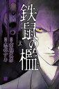 鉄鼠の檻3巻【電子書籍】[ 志水アキ ] - 楽天Kobo電子書籍ストア