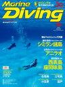 Marine Diving(マリンダイビング)2019年10月号 No.660【電子書籍】[ マリンダイビング編集部 ]
