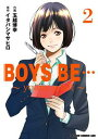 BOYS BE… 〜young adult〜 (2)【電子書籍】[ 玉越 博幸 ]