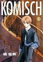 KOMISCH(1)【電子書籍】[ 橘皆無 ]