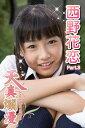 天真爛漫 西野花恋 Part.3(Ver2.0)【電子書籍】[ 西野花恋 ]