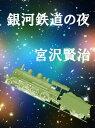 銀河鉄道の夜【電子書籍】[ 宮沢賢治 ]