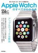 �ȤäƤ狼�ä����ݥ���Ȳ����դ� Apple Watch �Τ��٤Ƥ��狼����