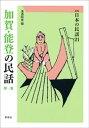 [新版]日本の民話21 加賀・能登の民話 第一集【電子書籍】[ 清酒時男 ]