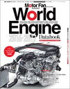 Mortor Fan illustrated特別編集 World Engine Databook 2016 to 2017【電子書籍】[ 三栄書房 ]
