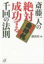 斎藤一人の絶対成功する千回の法則【電子書籍】[ 講談社 ]