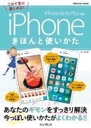 iPhone���ۤ�ȻȤ����� iPhone 6s/6s Plus�б�