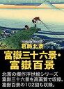 富嶽三十六景・富嶽百景【電子書籍】[ 葛飾北斎 ]