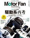 Motor Fan illustrated Vol.96【電子書籍】[ 三栄書房 ]