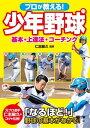 プロが教える! 少年野球 基本・上達法・コーチング【電子書籍】[ 仁志敏久 ]