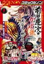 月刊コミックゼノン2021年9月号【電子書籍】 コミックゼノン編集部