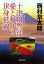 十津川警部 愛と祈りのJR身延線【電子書籍】[ 西村京太郎 ]