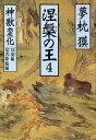 涅槃の王(4)神獣変化 幻鬼編 覚者降臨編【電子書籍】[ 夢枕獏 ]