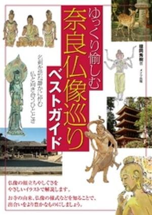 ゆっくり愉しむ奈良仏像巡りベストガイド