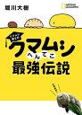 クマムシ博士の クマムシへんてこ最強伝説【電子書籍】[ 堀川...