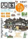 四国さんぽ【電子書籍】[ 散歩の達人MOOK編集部 ]