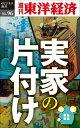 実家の片づけ週刊東洋経済eビジネス新書No.96【電子書籍】