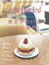 Hanako特別編集 東京かわいいレトロ案内【電子書籍】[ マガジンハウス ]