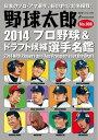 野球太郎 No.008 2014プロ野球&ドラフト選手名鑑No.008 2014プロ野球&ドラフト選手名鑑【電子書籍】