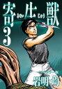 寄生獣 フルカラー版3巻【電子書籍】[ 岩明均 ]...