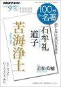 NHK 100分 de 名著 石牟礼道子 『苦海浄土』 2016年9月[雑誌]【電子書籍】