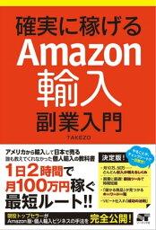 確実に稼げる Amazon輸入 副業入門【電子書籍】[ TAKEZO ]