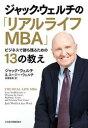 ジャック・ウェルチの「リアルライフMBA」--ビジネスで勝ち残るための13の教え【電子書籍】[ ジャック・ウェルチ ]