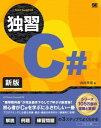 独習C 新版【電子書籍】 山田祥寛