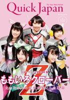 QuickJapan(クイックジャパン)Vol.1022012年6月発売号[雑誌]