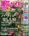 園芸ガイド 2015年春号2015年春号【電子書籍】