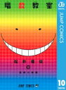 暗殺教室 10【電子書籍】[ 松井優征 ]...