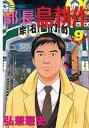 部長 島耕作(9)【電子書籍】[ 弘兼憲史 ]
