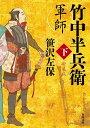 軍師 竹中半兵衛 下 新装版【電子書籍】[ 笹沢 左保 ]